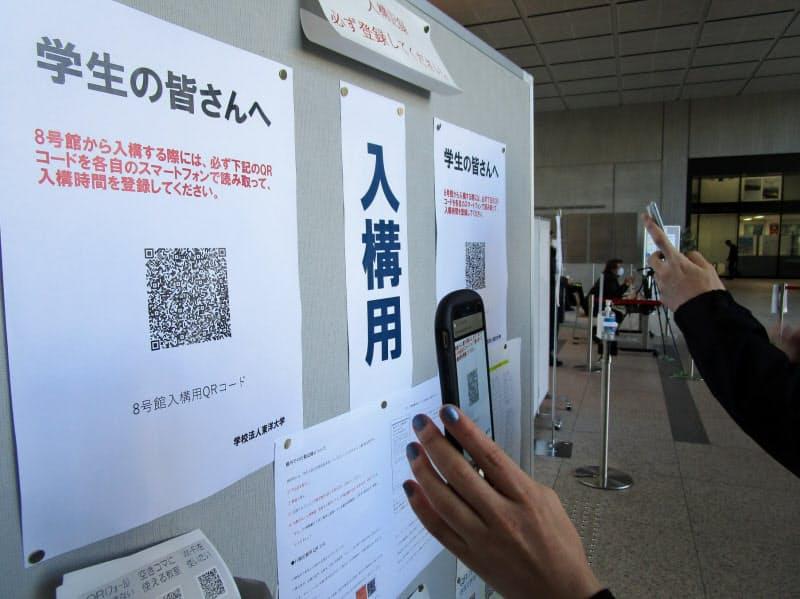 東洋大学では学生が登校するとQRコードをスマホで読み取る(東京・文京)