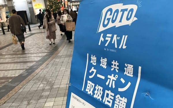 「Go To トラベル」の先行きは不透明だ(24日、仙台市内の商店街)