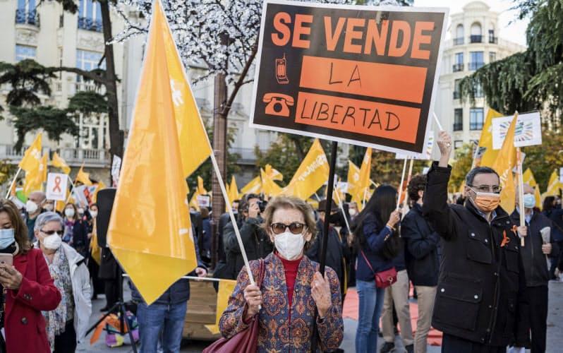 スペイン各地では教育改革法案に抗議するデモも行われている=Sipa USA via AP