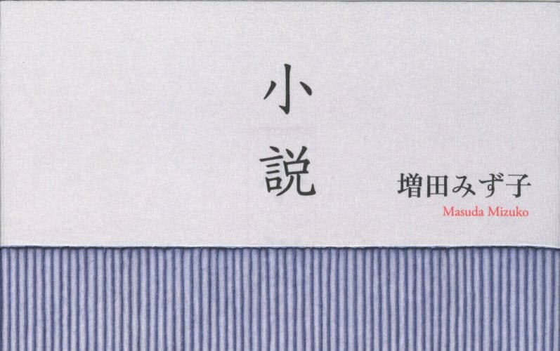 (田畑書店・2000円)