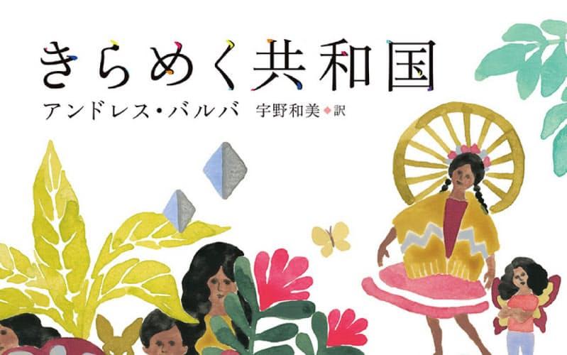 (東京創元社・1800円)