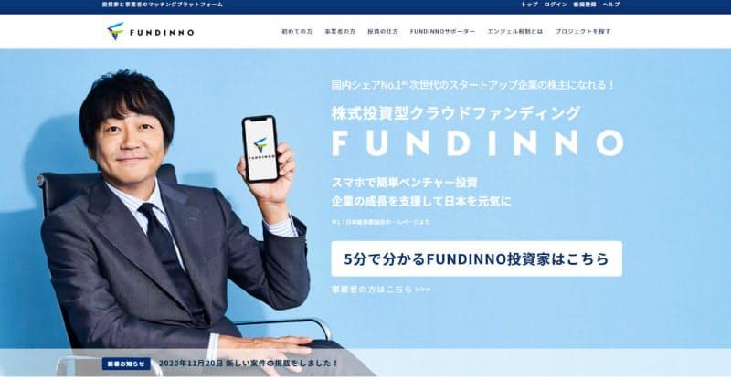 日本クラウドキャピタルが運営する、株式投資型クラウドファンディングのウェブサイト