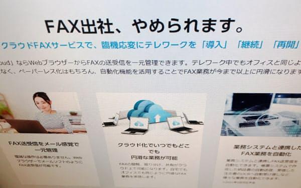 インターコムはファクスの送受信をパソコンなどの端末上でできるサービスを始める(同社HPから)