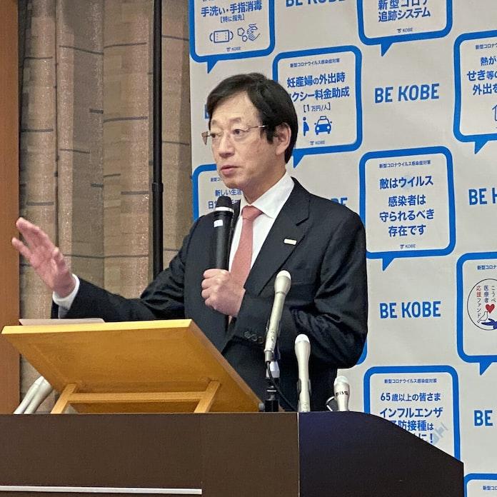 神戸 市長 会見