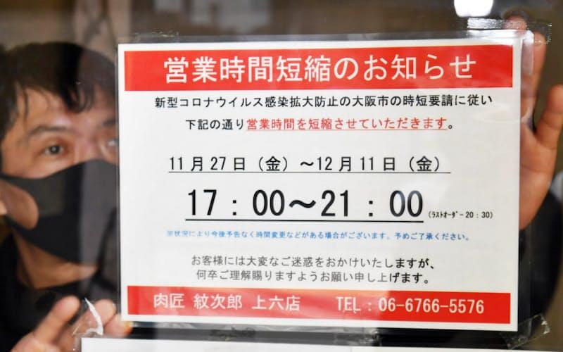 時短営業を知らせる飲食店の張り紙(27日午前、大阪市中央区)