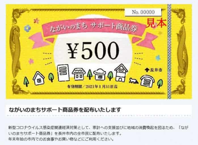 コロナ 宮崎 市 券 プレミアム 商品