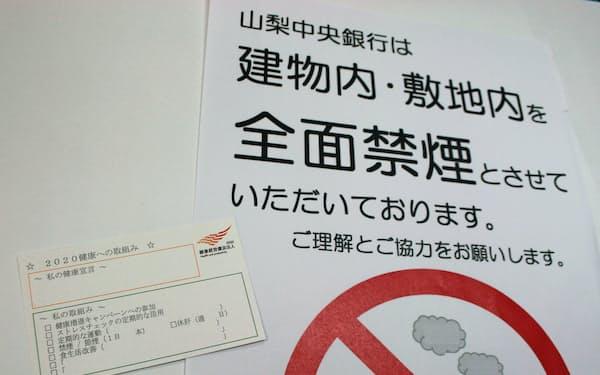 山梨中央銀行は全行員に「私の健康宣言」を書き込むカードを配り、すべての本支店の建物・敷地内を禁煙にした