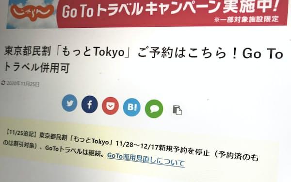 都民割「もっとTokyo」の新規予約の一時停止を知らせるサイト画面