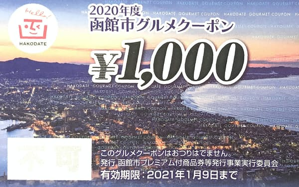北海道函館市は市内宿泊客が飲食に使えるクーポンを、21年1月に再び配布する予定だ