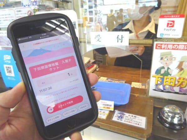 キャッシュレスで購入した電子チケットで観光施設や飲食店を利用できる