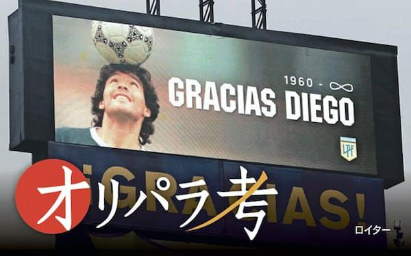 マラドーナ氏への謝意を伝えるブエノスアイレスのスタジアムの電光掲示板