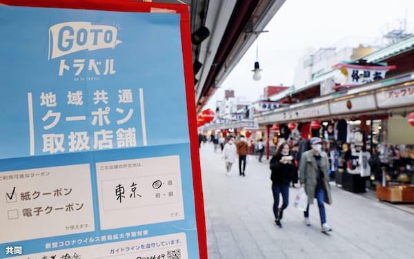 東京・浅草の仲見世通りに掲示された「Go To トラベル」加盟店であることを示すポスター(11月24日)=共同