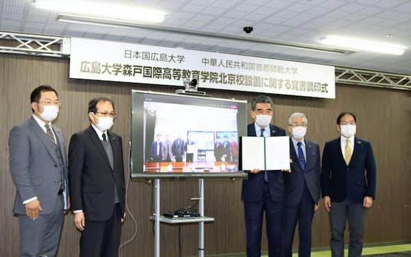 広島と北京をオンラインで結び覚書を締結した(1日、広島市)