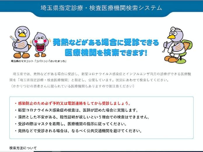 埼玉 県 コロナ 病院 診療・検査医療機関検索システムについて