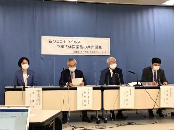 新型コロナの抗体医薬の開発で記者会見する兵庫県や神戸大の関係者(1日、神戸市)