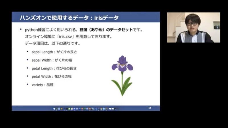 スカイディスクはオンラインで研修を実施(画面のイメージ)