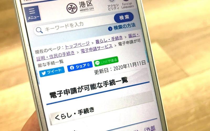 東京都港区は申請手続きのうち可能なものは2022年度までにオンラインに対応させる