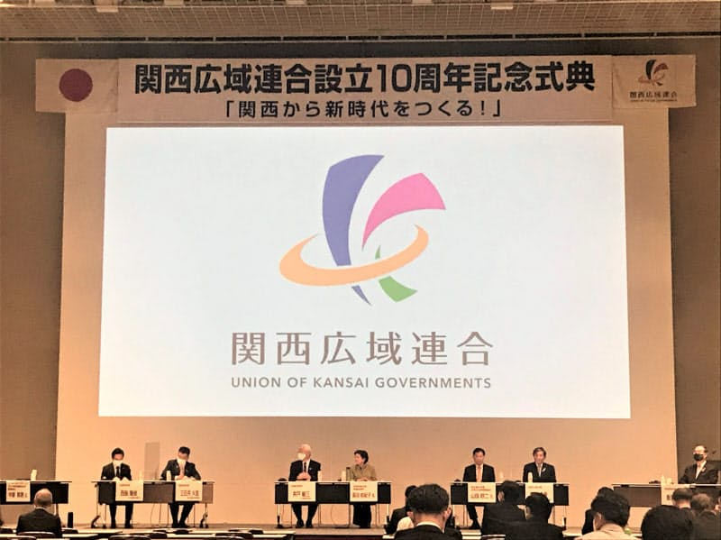 関西広域連合は設立10周年記念式典を開いた(大阪市)