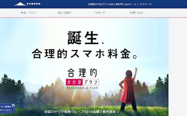 日本通信は割安な料金プランを投入している(同社のホームページ)
