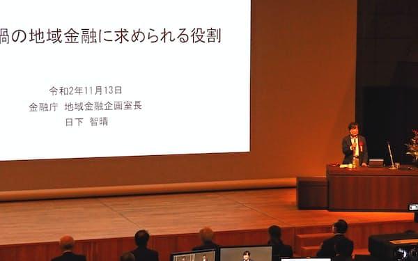 宇都宮市のシンポジウムでは金融庁地域金融企画室の日下室長が基調講演した