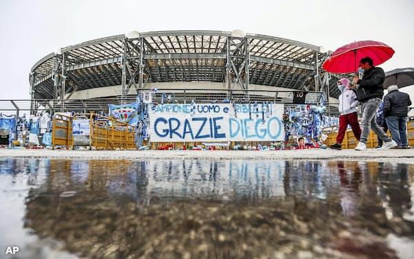 亡くなったディエゴ・マラドーナさんを悼む横断幕が飾られたサンパオロ競技場(11月29日、ナポリ)=AP