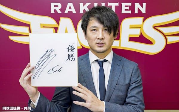 契約更改交渉を終え、来季の目標を記した色紙を手にする楽天・涌井(7日、仙台市)=同球団提供・共同