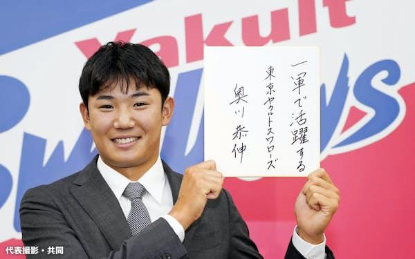契約更改交渉を終え、来季の目標を記した色紙を手にするヤクルト・奥川(8日、東京都内の球団事務所)=代表撮影・共同