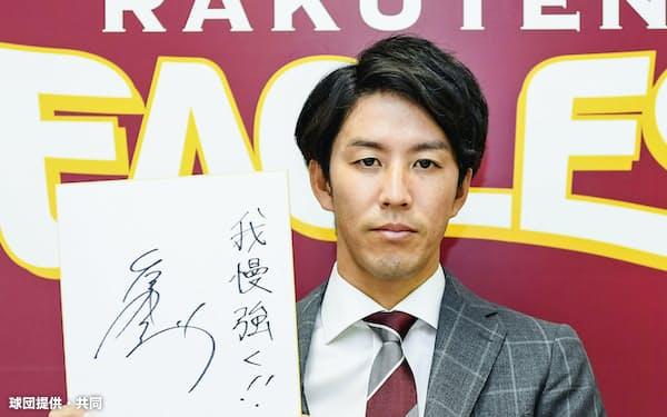 契約更改交渉を終え、来季の目標を掲げる楽天・岸(10日、仙台市内)=球団提供・共同