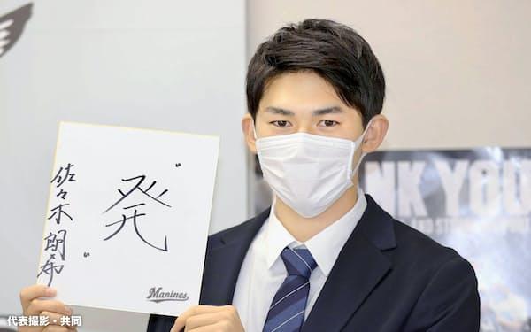 契約更改交渉を終え、来年の目標を漢字1字で記したロッテ・佐々木朗(14日、ZOZOマリン)=代表撮影・共同