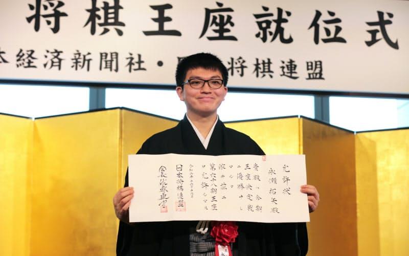 就位式で允許(いんきょ)状を披露する永瀬拓矢王座(12月16日、東京都内)