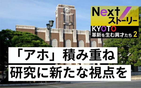 京都大学は自然科学系で日本最多の11人のノーベル賞受賞者を輩出した