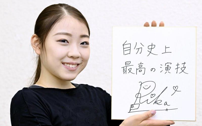 目標を記した色紙を手にするフィギュアスケート女子の紀平梨花(名古屋市)=共同