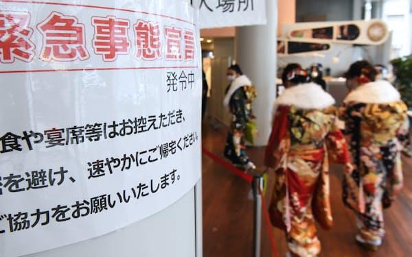 緊急事態宣言が発令中のため、成人式前後の会食や宴席などを避けるよう呼び掛ける張り紙(11日、東京都杉並区)