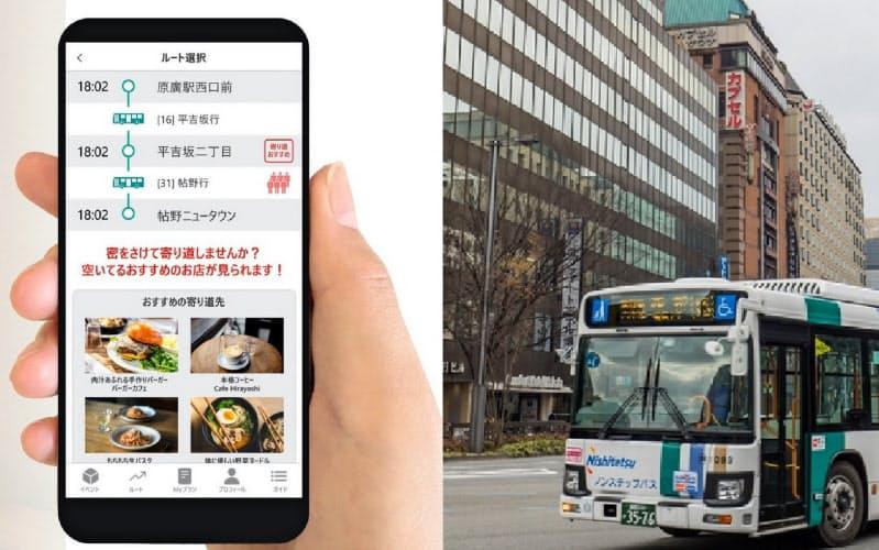 日立製作所と西日本鉄道が開発したバス利用者の行動変容を促すアプリ画面(左)