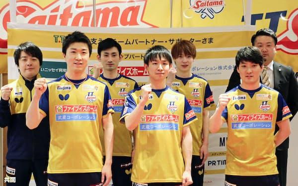 卓球Tリーグの彩たまに新加入する丹羽孝希(前列中央)ら(12日、さいたま市)=共同