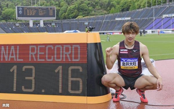 男子110メートル障害で13秒16の日本新をマークして優勝し、ポーズをとる金井大旺(29日、エディオンスタジアム広島)=共同