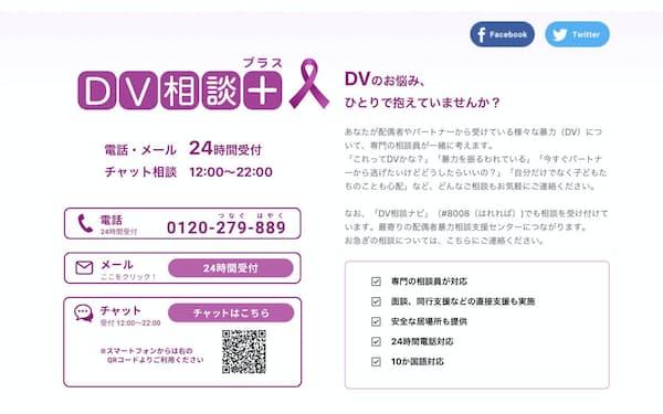 内閣府は電話やメールで24時間対応する「DV相談+(プラス)」を2020年から始めた(窓口を紹介するウェブサイト)
