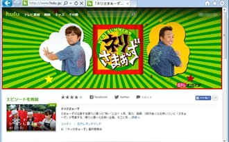 日本テレビはバラエティー番組「ネリさまぁ~ず」を、地上波の放送に先駆けて傘下の動画サイトHulu(フールー)で配信している