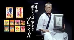 スナック菓子を詰めた一斗缶が当たるキャンペーン応募者数は過去最大規模に
