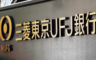 三菱東京UFJ銀行(東京・丸の内)