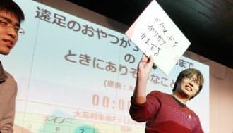 3人の参加者が1つのお題ごとに5分間で平均得点を競い合う大喜利イベントの決勝戦(東京都新宿区)