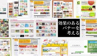 ウェブサイトの換金手段として急増したバナー広告は20年を経て曲がり角を迎えている(グーグルの検索画面より)
