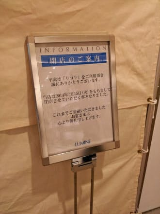 7月16日、新宿のルミネエストのricoriの店舗は白い布で覆われ閉鎖された