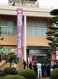 埼玉県東秩父村役場に掛けられた、和紙のユネスコ無形文化遺産登録を知らせる垂れ幕(27日)=共同