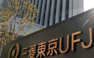自社株買いを公表した三菱UFJ。「ようやくメガ銀が踏み切った」との声も