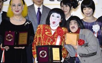 「ユーキャン新語・流行語大賞」で年間大賞を受賞した日本エレキテル連合(前列右の2人)。左は美輪明宏さん(1日、東京・丸の内の東京会館)=共同