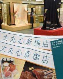 大丸心斎橋店では「だいまるしんさいばしみせ」と店内放送している(大阪市中央区)