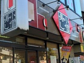 千葉県の小僧寿しの店舗