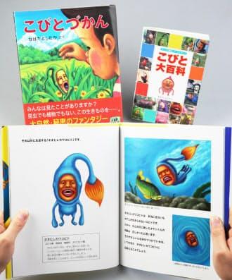 なばたとしたか作の「こびとづかん」は、2013年までは長崎出版がシリーズ書籍の出版を手がけていた。