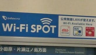 KDDIは子会社ワイヤ・アンド・ワイヤレス(Wi2)のアクセスポイントを外国人観光客に無料開放する(小田急線新宿駅)